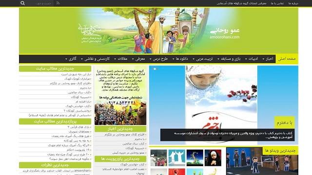 سایت عمو روحانی