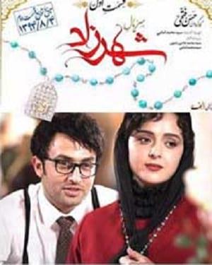 پوستر و جلد سریال «شهرزاد» رونمایی شد