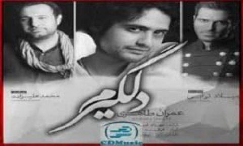 دانلود آهنگ زیبای دلگیرم از عمران طاهری