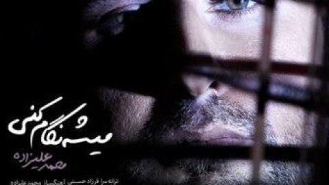 """دانلود آهنگ زیبای """"میشه نگام کنی"""" از محمد علیزاده"""
