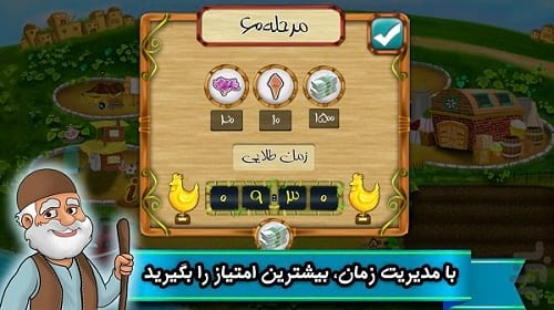 بازی فارمر (3)