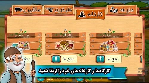 بازی فارمر (4)