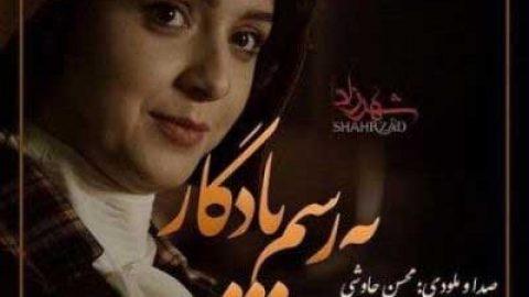 """دانلود آهنگ زیبای """"به رسم یادگار"""" از محسن چاووشی"""