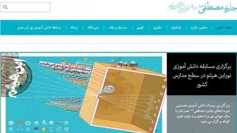سایت جایزه بزرگ مصطفی (ص) و مسابقه دانش آموزی ابن هیثم