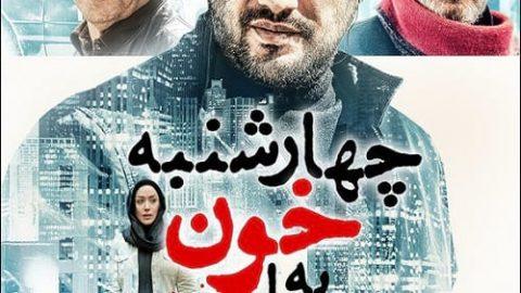 پوستر فیلم «چهارشنبه خون به پا میشود» رونمایی شد