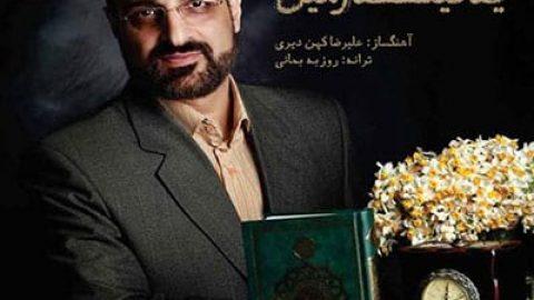"""دانلود کلیپ زیبای """"یه تیکه زمین"""" از محمد اصفهانی"""