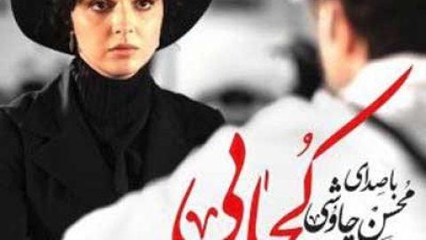 """دانلود آهنگ زیبای """"کجایی"""" از محسن چاوشی"""