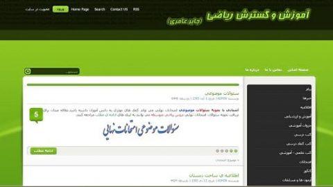 سایت آموزش و گسترش ریاضی