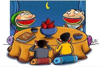 شب یلدا (9)