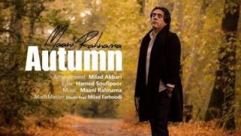 """دانلود آهنگ زیبای """"پاییز"""" از مانی رهنما"""
