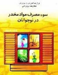 معرفی کتاب هایی برای مبارزه با اعتیاد