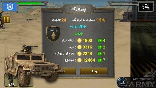 ارتش جیبی (4)