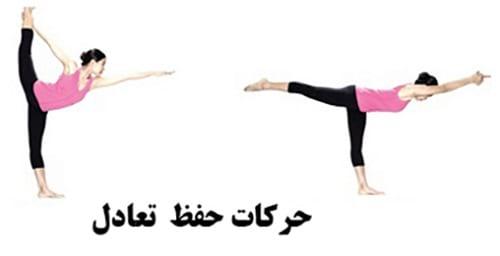 حرکات تعادلی برای رسیدن به آرامش (2)
