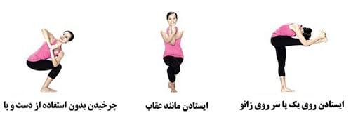 حرکات تعادلی برای رسیدن به آرامش (3)
