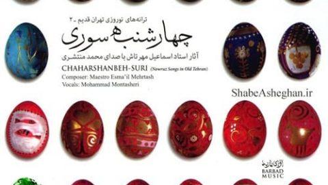 """معرفی آلبوم """"چهارشنبه سوری"""" اثر محمد منتشری"""
