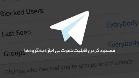 مسدود کردن پیام ها و دعوت های تبلیغاتی در تلگرام
