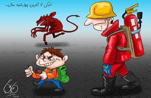 چهارشنبه سوری (1)