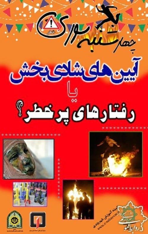 چهارشنبه سوری (10)