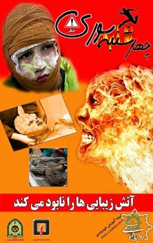 چهارشنبه سوری (11)