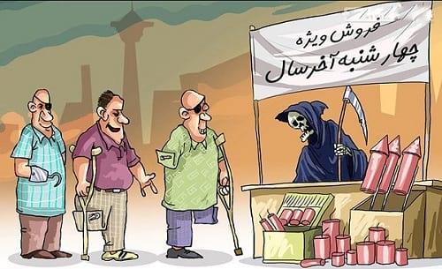 چهارشنبه سوری (2)