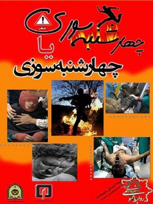 چهارشنبه سوری (6)