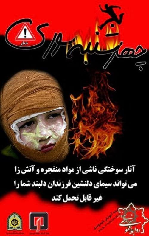چهارشنبه سوری (7)