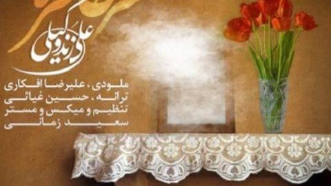 """دانلود آهنگ زیبای """"عطر خاطره"""" از علی زند وکیلی"""
