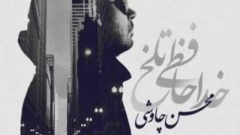 """دانلود آهنگ زیبای """"خداحافظی تلخ"""" از محسن چاوشی"""
