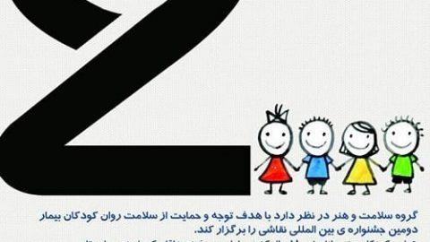 فراخوان دومین جشنواره بین المللی نقاشی کودکان بیمار