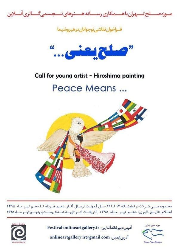 فراخوان نمایشگاه نقاشی نوجوانان در هیروشیما با موضوع