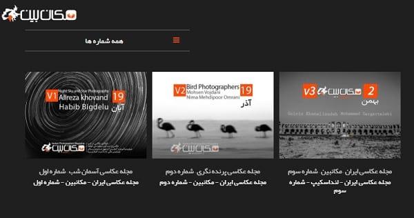 مجله آنلاین عکاسی مکان بین