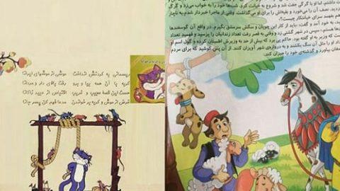 قانونی برای جلوگیری از ترویج خشونت در کتاب کودک نداریم