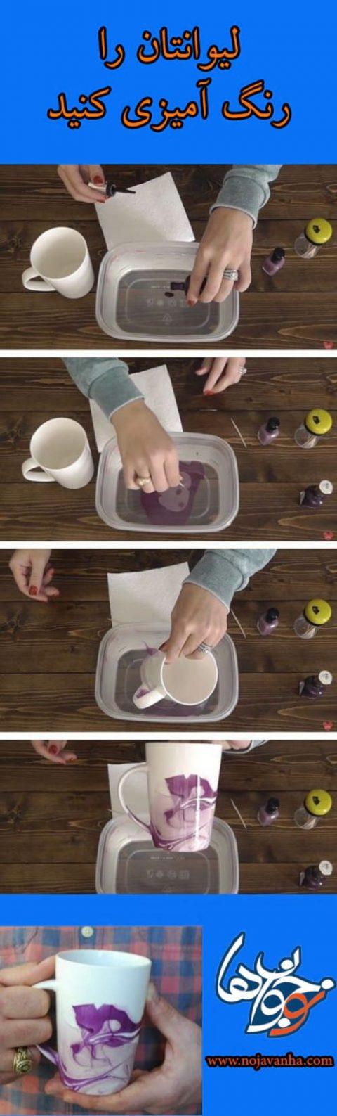 لیوانتان را رنگ آمیزی کنید!