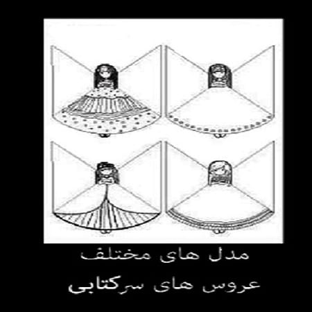 عروس سرکتابی (1)
