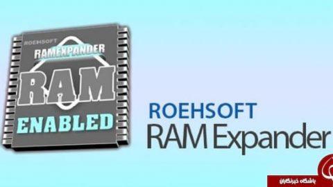 "نرم افزار افزایش حافظه گوشی ""ROEHSOFT RAM Expander"""