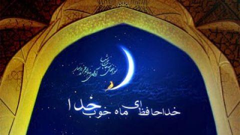 چه کسانی با ماه رمضان «وداع» میکنند