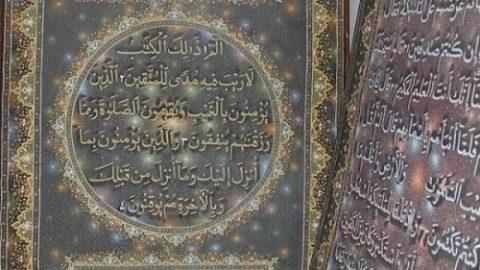 بزرگترین قرآن پارچهای را بشناسید!