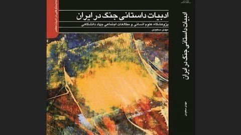 کتاب «ادبیات داستانی جنگ در ایران» منتشر شد