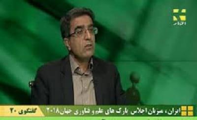 ایران میزبان بزرگ ترین رویداد علمی جهان در سال 2018
