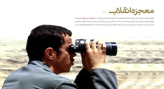 شهید باقری (2)