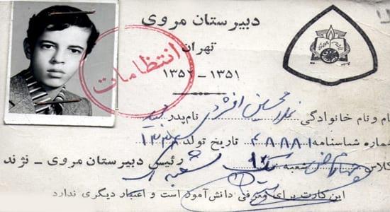 شهید باقری (4)