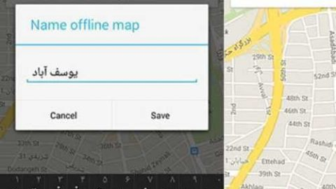 نقشه های آفلاین گوگل، قدمی در بهره گیری آسان تر