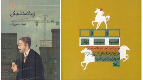 ۵ کتاب ایرانی به فهرست آثار برگزیده کتابخانه مونیخ ۲۰۱۶راه یافتند