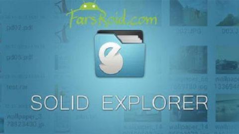 دانلود نرم افزار مدیریت فایل solid explorer