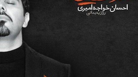 """دانلود آهنگ زیبای """"پاییز"""" از احسان خواجه امیری"""