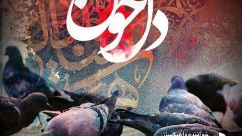"""دانلود آهنگ زیبای """"دل خون"""" از محسن چاوشی"""