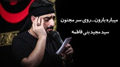 """دانلود مداحی """"می باره بارون روی سر مجنون"""" با صدای سید مجید بنی فاطمه"""