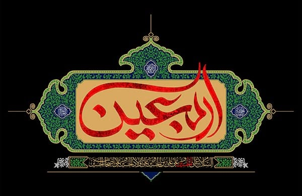 طرح اربعین حسینی (19)