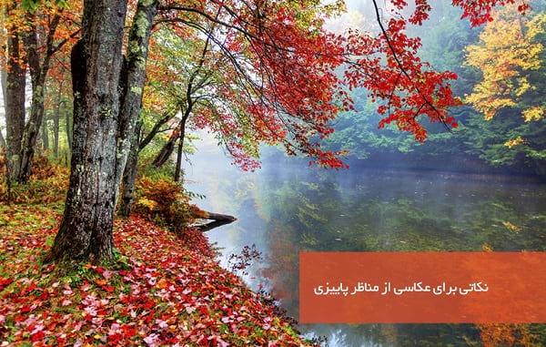 عکاسی در پاییز (1)