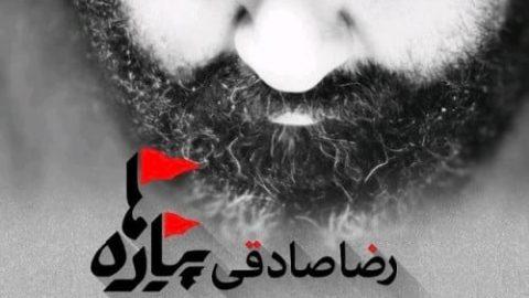 """دانلود آهنگ زیبای """"پیاده ها"""" از رضا صادقی"""